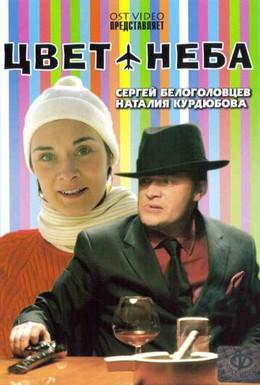 Постер фильма Цвет неба (2006)