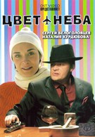 Цвет неба (2006)