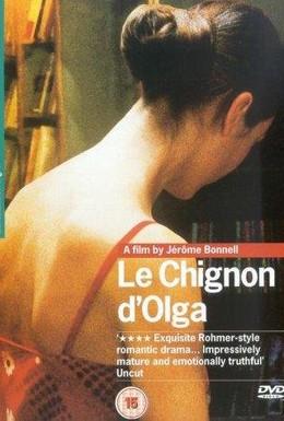 Постер фильма Шиньон Ольги (2002)