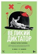 Великий диктатор (1940)