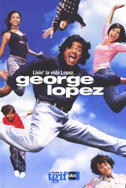 Постер фильма Джордж Лопес (2002)
