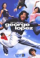 Джордж Лопес (2002)