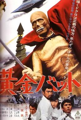 Постер фильма Золотой Нетопырь (1966)