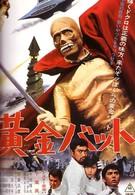 Золотой Нетопырь (1966)