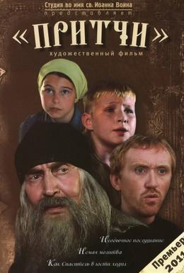 Постер фильма Притчи (2010)