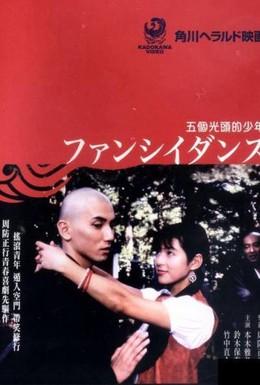 Постер фильма Причудливый танец (1989)