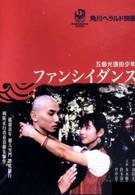 Причудливый танец (1989)