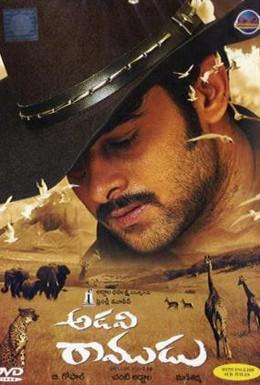 Постер фильма Рамуду... Я люблю тебя! (2004)