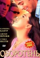 Оборотень (2003)