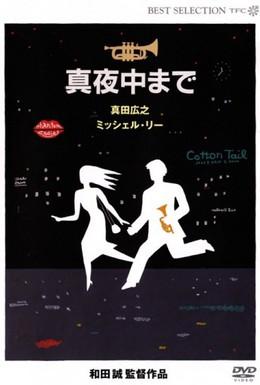 Постер фильма Около полуночи (1999)
