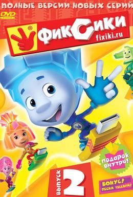 Постер фильма Фиксики (2012)