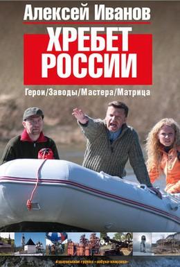 Постер фильма Хребет России (2009)