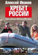 Хребет России (2009)