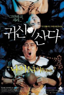 Постер фильма Дом с привидениями (2004)