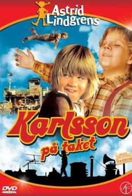 Постер фильма Карлсон который живет на крыше (1974)
