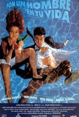 Постер фильма Заведи себе мужчину (1996)