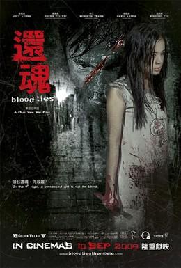 Постер фильма Воскресение (2009)