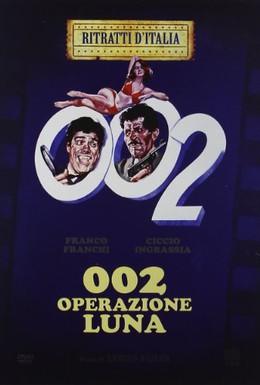 Постер фильма 002: Операция Луна (1965)