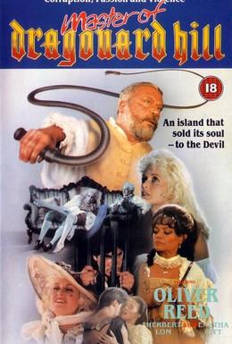 Постер фильма Хозяин холма Драгонард (1987)