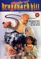 Хозяин холма Драгонард (1987)