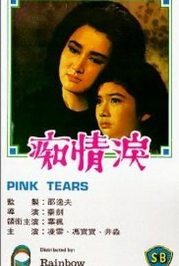 Постер фильма Глупые слёзы любви (1965)