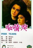 Глупые слёзы любви (1965)