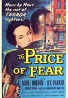 Цена страха (1956)