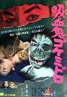 Гок, похититель тел из ада (1968)