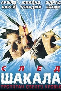 Постер фильма След шакала (1999)