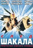 След шакала (1999)