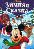 Зимняя сказка (1946)