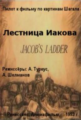 Постер фильма Лестница Иакова (1993)
