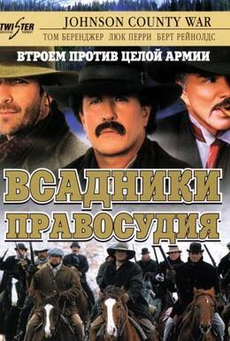Постер фильма Всадники правосудия (2002)