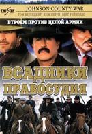 Всадники правосудия (2002)