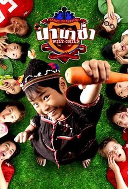 Постер фильма Сорванец (2005)