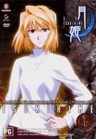 Повесть о лунной принцессе (2003)