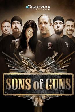 Постер фильма Парни с пушками (2011)