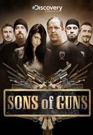 Парни с пушками (2011)