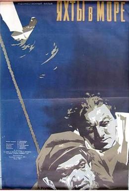 Постер фильма Яхты в море (1956)