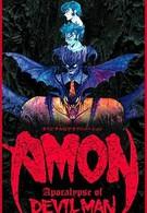 Амон: Апокалипсис Человека-дьявола (2000)