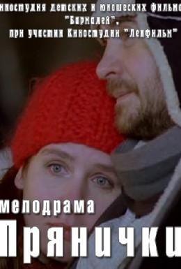 Постер фильма Прянички (2011)