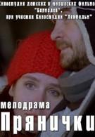 Прянички (2011)