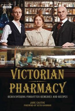 Постер фильма Викторианская аптека (2010)