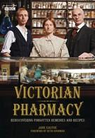 Викторианская аптека (2010)