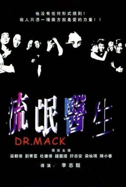 Постер фильма Доктор Мак (1995)