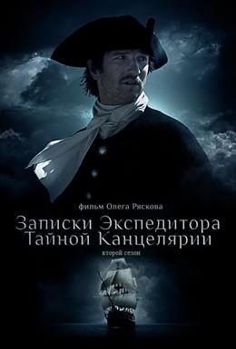 Постер фильма Записки экспедитора Тайной канцелярии 2 (2011)