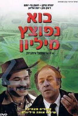 Постер фильма Как сделать миллион (1977)