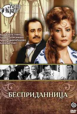 Постер фильма Бесприданница (1974)