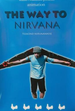 Постер фильма Путь в нирвану (2000)