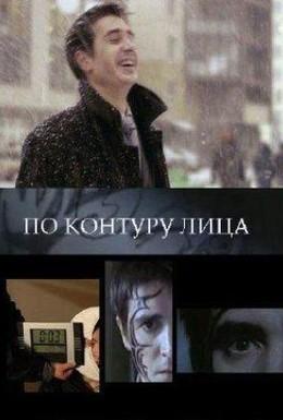 Постер фильма По контуру лица (2008)
